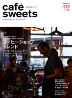 cafe-sweets(カフェスイーツ) vol.175