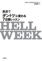 HELL WEEK(ヘルウィーク) 最速で「ダントツ」に変わる7日間レッスン