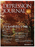 DEPRESSION JOURNAL 学術雑誌 Vol.4No.3(2016.12)