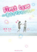 First Love ~君まで10センチ。~