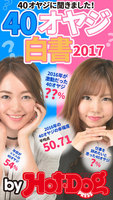 by Hot-Dog PRESS 40オヤジ白書2017