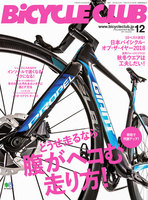 BICYCLE CLUB 2017年12月号