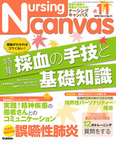 Nursing Canvas 2015年11月号