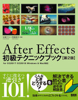 After Effects初級テクニックブック【第2版】