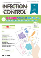 INFECTION CONTROL ICTのための医療関連感染対策の総合専門誌 第24巻7号(2015-7)