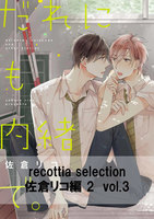 recottia selection 佐倉リコ編2 vol.3 - 漫画