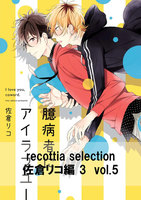 recottia selection 佐倉リコ編3 vol.5 - 漫画