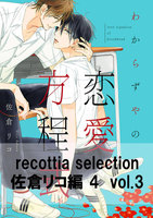 recottia selection 佐倉リコ編4 vol.3 - 漫画