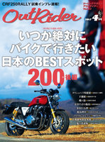Out Rider 2017年4月号(vol.83)