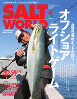 SALT WORLD 2018年4月号 Vol.129