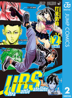 Ultra Battle Satellite 2巻 - 漫画