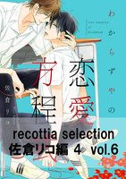 recottia selection 佐倉リコ編4 vol.6 - 漫画