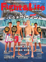 Fight&Life(ファイト&ライフ) 2017年12月号