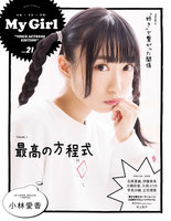 "My Girl vol.21 ""VOICE ACTRESS EDITION"""