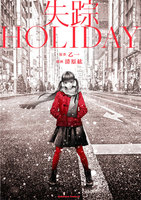 失踪HOLIDAY - 漫画