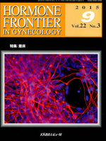 HORMONE FRONTIER IN GYNECOLOGY Vol.22No.3(2015-9)