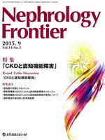 Nephrology Frontier Vol.14No.3(2015.9)