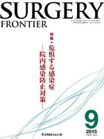 What's New in SURGERY FRONTIER(第86回) 常在細菌叢の解析と治療的応用(3) NASHと腸内細菌叢