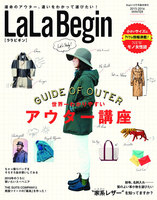LaLa Begin 2015-2016 WINTER(Begin2015年12月号臨時増刊)