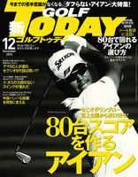 GOLF TODAY 2015年12月号