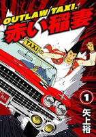 OUTLAW TAXI.赤い稲妻 - 漫画