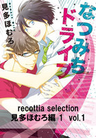 recottia selection 見多ほむろ編1 (全巻)