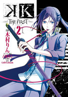 K -THE FIRST- 2巻 - 漫画