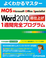 Microsoft Office Specialist Word 2010 総仕上げ1週間完全プログラム