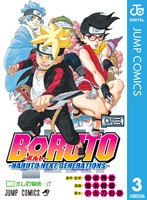 BORUTO-ボルト- -NARUTO NEXT GENERATIONS- 3巻 - 漫画