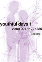 youthful days 1 violet 001-112/1885