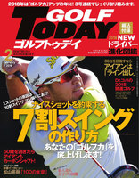 GOLF TODAY 2018年2月号