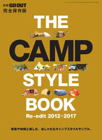 GO OUT特別編集 GO OUT CAMP STYLE BOOK Re-Edit 2012~2017