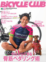 BICYCLE CLUB 2016年3月号