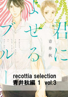 recottia selection 青井秋編1 vol.3 - 漫画