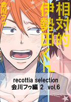 recottia selection 会川フゥ編2 vol.6 - 漫画