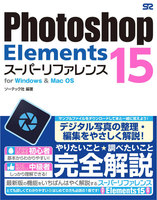 Photoshop Elements 15 スーパーリファレンス for Windows&Mac OS