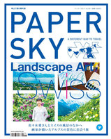 PAPERSKY(ペーパースカイ)