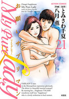 My Pure Lady 21巻 - 漫画
