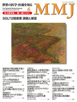 MMJ(The Mainichi Medical Journal) 2016年6月号 Vol.12 No.3