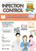 INFECTION CONTROL ICTのための医療関連感染対策の総合専門誌 第25巻1号(2016-1)
