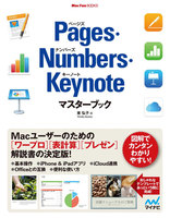 Pages・Numbers・Keynoteマスターブック