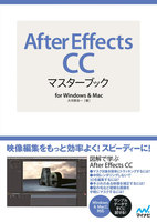 After Effects CCマスターブック for Windows & Mac