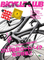 BICYCLE CLUB 2018年9月号