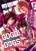 GDGD-DOGS 分冊版 - 漫画