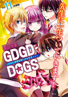GDGD-DOGS 分冊版 11巻 - 漫画