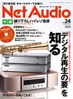 Net Audio vol.24
