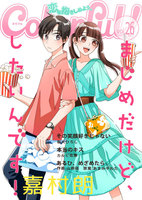 Colorful! vol.26 - 漫画