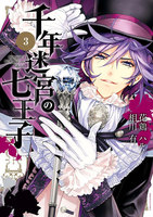 千年迷宮の七王子 Seven prince of the thousand years Labyrinth 3巻 - 漫画