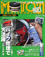 MOTO MAINTENANNCE INDEX vol.21