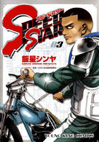 SPEED STAR 3巻 - 漫画